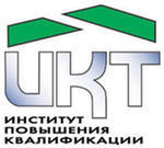 Институт повышения квалификации ИКТ
