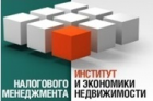 Институт налогового менеджмента и экономики недвижимости Национального исследовательского университета «Высшая школа экономики»
