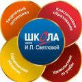 Школа имени И.П. Светловой
