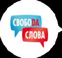 Языковой тренинговый центр «Свобода  слова»