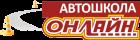 Автошкола «Авто-Онлайн»