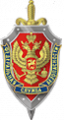 Академия федеральной службы безопасности Российской Федерации