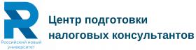 Центр подготовки налоговых консультантов Российского нового университета