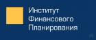 Институт финансового планирования