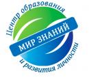 Центр образования и развития личности «Мир знаний»