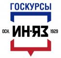 Государственные центральные курсы иностранных языков «ИН-ЯЗ»