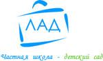 Средняя общеобразовательная школа «ЛАД»