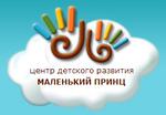 Центр детского развития «Маленький принц»