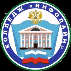 Факультет права Колледжа  «Инфолайн»