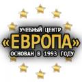 Учебный центр «Европа»