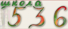 Средняя общеобразовательная школа N 536