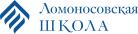 Средняя общеобразовательная школа «Ломоносовская школа»