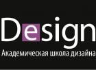 Академическая школа дизайна