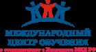 Международный центр обучения в сотрудничестве с колледжем МИД РФ