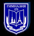 Гимназия № 171