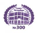 Начальная общеобразовательная школа N 300