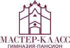 Гимназия-пансион «Мастер-класс»