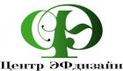 Центр «ЭФдизайн»