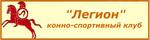 Конноспортивный клуб «Легион»