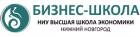 Бизнес-школа Национального исследовательского университета «Высшая школа экономики» – Нижний Новгород