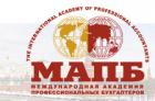 Международная академия профессиональных бухгалтеров