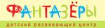 Детский развивающий центр «Фантазеры»