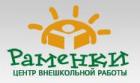 Центр внешкольной работы «Раменки»