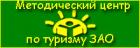 Методический центр по туризму Центра внешкольной работы «Раменки»