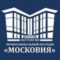 Профессиональный колледж «Московия»