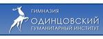 Гимназия Одинцовского гуманитарного университета