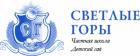 Средняя общеобразовательная школа «Светлые горы»