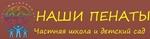 Средняя общеобразовательная школа «Наши Пенаты»