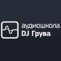 Аудиошкола DJ Грува