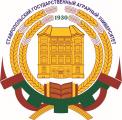 Факультет социально-культурного сервиса и туризма Ставропольского государственного аграрного университета