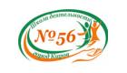 Средняя общеобразовательная школа № 56
