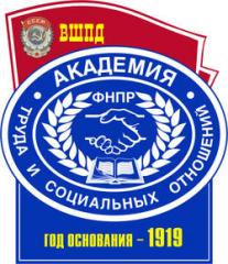 Алтайский институт труда и права (филиал) Академии труда и социальных отношений