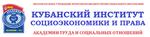 Кубанский институт социоэкономики и права Академии труда и социальных отношений