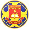 Педагогический колледж № 4 Санкт-Петербурга
