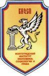 Экономический факультет Волгоградского института экономики, социологии и права