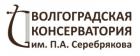 Волгоградская консерватория (институт) имени П.А. Серебрякова