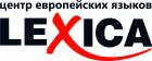 Lexica, центр европейских языков