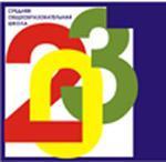 Средняя общеобразовательная школа N 2031