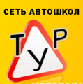 «Тур», автошкола