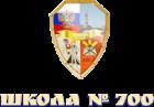 Средняя общеобразовательная школа N 700 с углубленным изучением иностранных языков