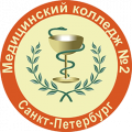 Санкт-Петербургский медицинский колледж № 2