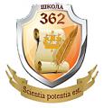Средняя общеобразовательная школа N 362