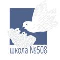 Средняя общеобразовательная школа N 508 с углублённым изучением предметов образовательных областей «Искусство» и «Технология»
