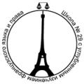 Средняя общеобразовательная школа № 29 с углубленным изучением французского языка и права