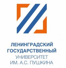 Ленинградский государственный университет имени А.С.Пушкина