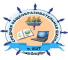 Средняя общеобразовательная школа N 537